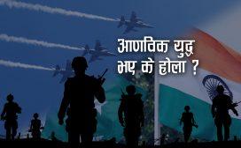 भारत र पाकिस्तानबीच आणविक युद्ध भए के होला ?