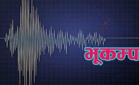 काठमाडौँमा विहानै भूकम्पको धक्का