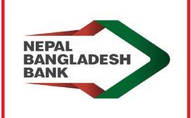 नेपाल बंगलादेश बैंकमा रोजगारीको अवसर (सुचनासहित)